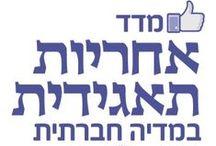 מדד אחריות תאגידית במדיה חברתית 2013 / מדד חדש הבוחן באיזו מידה חברות גדולות בישראל משתמשות בדיגיטל ובמדיה חברתית על-מנת לשתף קהילות ומחזיקי ענין במידע אודות האחריות התאגידית שלהן, ועל-מנת לקדם מטרות חברתיות וסביבתיות. נכתב ובוצע על ידי שירלי קנטור http://bit.ly/13VlJyw