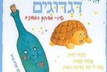 Israeli Children's Books / Classic tales for young Israeli children / by Israel