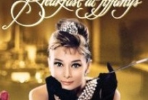 TIFFANY / Audrey Hepburn... whats not to love / by Penny Seear
