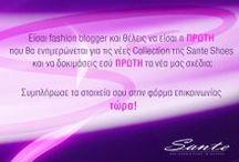 Sante Bloggers Spot / Είσαι Fashion Blogger και θέλεις να είσαι η ΠΡΩΤΗ που θα ενημερώνεται για τις νέες Collection της εταιρίας Sante Shoes και να δοκιμάσεις εσύ ΠΡΩΤΗ τα νέα μας σχέδια;  Μπες στην σελίδα μας στο Facebook και συμπλήρωσε τα στοιχεία σου στην φόρμα επικοινωνίας που θα βρεις #SanteBloggersSpot