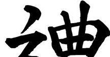 VINILOS SÍMBOLOS ORIENTALES CHINO JAPONÉS / Colección de vinilos adhesivos decorativos de símbolos orientales muy usados en tatuajes. Chino y japonés.