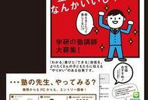 flyer / フライヤー/チラシ作品集