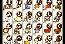 Japanese / Japanese Language  / by Lynz