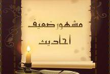 Weak and Fabircated Hadiths / Weak Hadith of the Day and Fabricated Hadith of the Day.