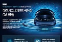 Advertising - Beauty Product