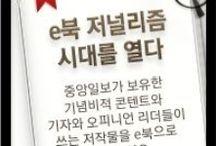 화제뉴스,Topic News / by Chang-yi Kim