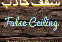 انواع سقف کاذب / سقف كاذب،كناف،تايل گچي،تايل پي وي سي،آكوستيك،تايل فلزي،سقف طلق،