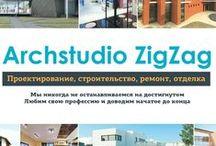 "Archstudio ""Zig Zag"" / Архитектурная студия ""Zig Zag"". Archstudio ZigZag. zigzag-project.ru; http://vk.com/archzz"