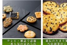 Rice cracker FUN!