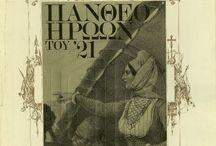 Πάνθεο ηρώων του 1821 [Pantheon of heros of Greek War of Independence] / Το Πάνθεο ηρώων του ΄21 αποτελεί αναστατική έκδοση λιθογραφιών της α' έκδοσης του εκδοτικού οίκου Kohler et Comp. (Μόναχο, 1836 ή 1852-54) με τίτλο '' Befteinhung Griechenlands''. Σχεδιαστής της α' έκδοσης είναι ο Peter Hess, λιθογράφοι οι Η. Kohler & Atzinger και τυπογράφος ο J. B.Kuhnl.