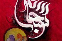 الخط العربيArabic Calligraphy / by AmaL