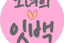헤이백(heybag) / 트렌디한 잇백을 소개하는 핀:)