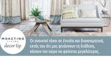 Moketino Decor Tips // Διακόσμηση Σπιτιού και Επαγγελματικού Χώρου / Decoration and interior design tips and hints by Moketino Living.