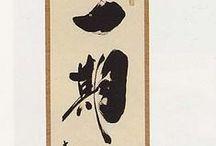 japan / quelques arts martiaux traditionnels japonais et autres arts tout court