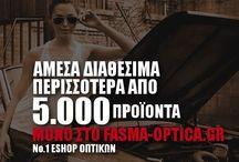 www.fasma-optica.gr / ΦΑΣΜΑ ΟΠΤΙΚΑ