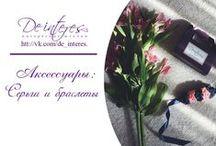 De interes- Браслеты и серьги. / Свадебные аксессуары: бокалы,подушечки для колец, сундучки (семейные банки), подвязки для невесты,папки для свидетельства,шампанское,семейный очаг (свечи),браслеты подружкам невесты, аксессуары для волос, браслеты, серьги, ободки (венки), резинки для волос,магниты, объёмные открытки,декоративные украшения. ловцы снов,новогодние венки, ёлочные украшения.