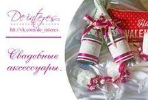 De interes- Свадебные аксессуары. / Свадебные аксессуары: бокалы,подушечки для колец, сундучки (семейные банки), подвязки для невесты,папки для свидетельства,шампанское,семейный очаг (свечи),браслеты подружкам невесты, аксессуары для волос,