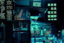 Inspiration: cyberpunk