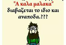 Χιούμορ ~ apisteuta.com