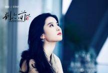 The Four Dan Actresses....and many more / Liu Yi Fei, Fan Bingbing, Ni Ni, Shu Qi, Zhang Ziyi, Yang Mi, Zhou Xun, Zhao Wei, Betty Sun, Tang Wei, Amber Kuo, Eva Huang