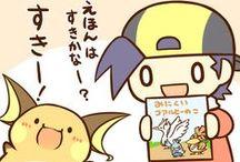 Mini Chibi Raichu Adventures! / Small but cute comics of Mini Chibi Raichu Adventures!