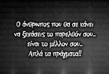 favourite quotes.! Quotes I love! / Greek quotes and more. Favorite quotes!