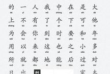 Chinese Language / Facts, study aids, and interesting things about Mandarin Chinese