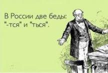 Learning: RUSSIAN