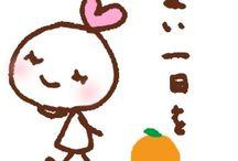 LINE Creators STAMP  (c)en.chan / LINE Creators Market 販売中です。 (c)en.chan  ☆えんちゃんは、小さな書家です。