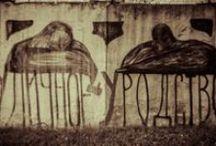 уЛичное уРодство от Стаса Доброго / Moscow, Graffiti