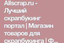 Олскрап / Магазин товаров для скрапбукинга Allscrap.ru, скрапбукинг, scrapbooking