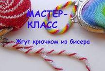 Вязание бисером. Crochet beaded / Видео уроки по вязанию крючком бисером