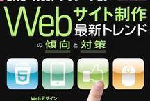 Book :: abou Website (Create, Design, etc) / HTML, CSS, Web design, Lecture book, etc
