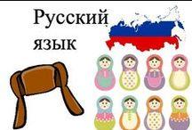 ⚑ Русский язык
