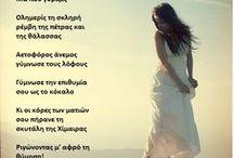 Greek poets, writers & philosophers / beautiful words said by beautiful people...