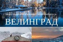 Блогът на Андрей Андреев за пътуване и фотография / Тук ще откриете любимите ми статии от снимки от блога ми www.andrey-andrev.com на български език. Най-много обичам да пътувам из България и Балканите, но и навсякъде другаде!