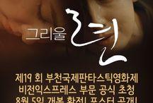 2015 | Amor 그리울 련 / Movie: Amor Revised romanization: Geuriwool Ryeon Hangul: 그리울 련 Director: Han Cheol-Soo World Premiere: July 17, 2015 (BiFan) Release Date: August 13, 2015 Runtime: 84 min. Genre: Romance / Melodrama / Fantasy Language: Korean Country: South Korea Personagem:  Tae-Woo