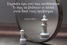 ☑Α λα ελληνικα(greek quotes)