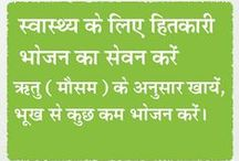 Health Tips (Hindi)