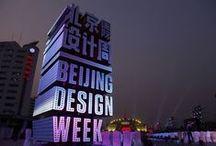 Beijing Design Week / by The Olive Ewe
