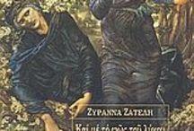 ΕΛΛΗΝΙΚΗ λΟΓΟΤΕΧΝΙΑ / Ελληνικά μυθιστορήματα, διηγήματα, ποίηση