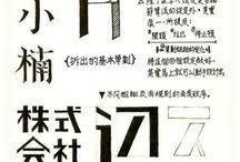 日本 / JPN gr|-|ph