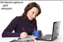 Как девушке заработать в Интернете? / Способы заработка в сети Интернет