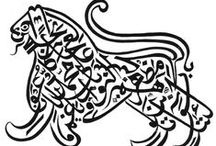 Calligraphy & Type / Calligraphy / Type / Typography / World / Language / Hand / Script / Medieval / Middle / Age / Enluminure / Monk / Book / Letter / Language / Writing / Manuscript / Old / Ancient / Lost / Foreign / Exotic / Oriental / Asian / Middle / East / Abarabic / Fancy / Whimsical / Extravagant / Precious / Rare