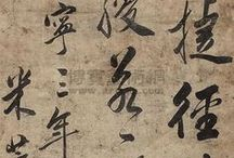Calligraphy / Chinese Japanese calligraphy