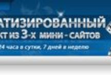 Комплект-Авто-Мини-Сайтов