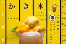 Design_Food