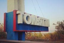 Все о городе Тольятти/Togliatty / Город Тольятти Самарская область, Россия