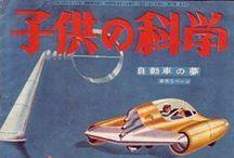 Japanese vintage magazine / 古本 古雑誌