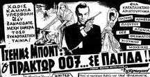 Ρέτρο διαφημίσεις απο ταινίες σε εφημερίδες
